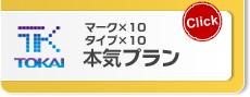 ロゴマーク10案作成+ロゴタイプ10案作成 本気プラン