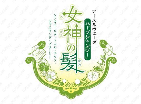 商品ロゴデザイン