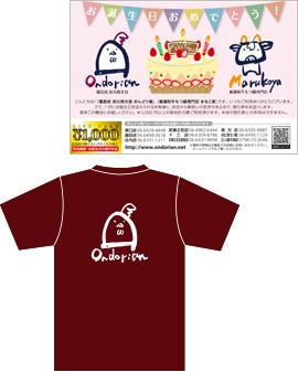 バースデーDM スタッフ用Tシャツ