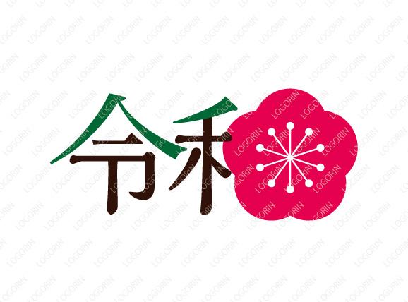 令和のロゴ